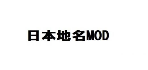 japan-city-name-kanji-add-520×245