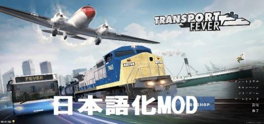 Photo of Transport Fever – JapaneseLanguagePackAdd