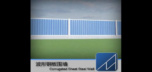 Photo of Cities Skylines – Corrugated Sheet Steel Wall