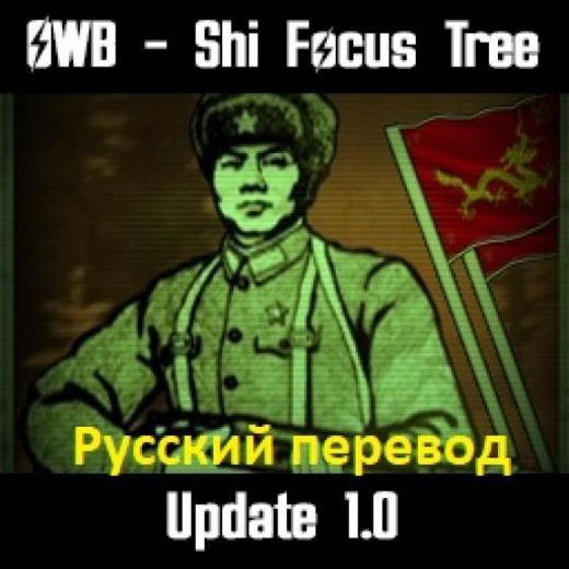 Photo of Hearts of Iron IV – OWB-Shi Reloaded