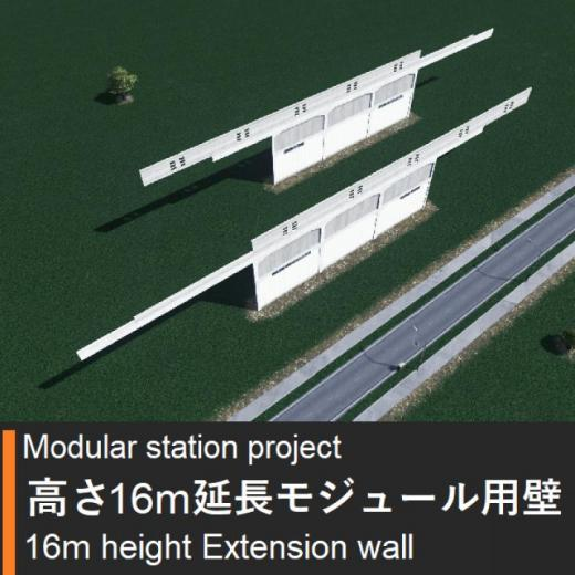 Photo of Cities: Skylines – [EXW1/16][EXW2/16] Extension Wall Module