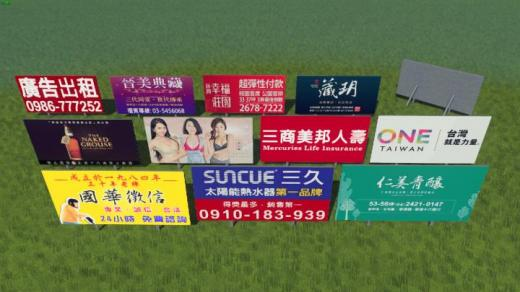 Photo of Cities: Skylines – Taiwanese Style Advertising Board – Pack 1