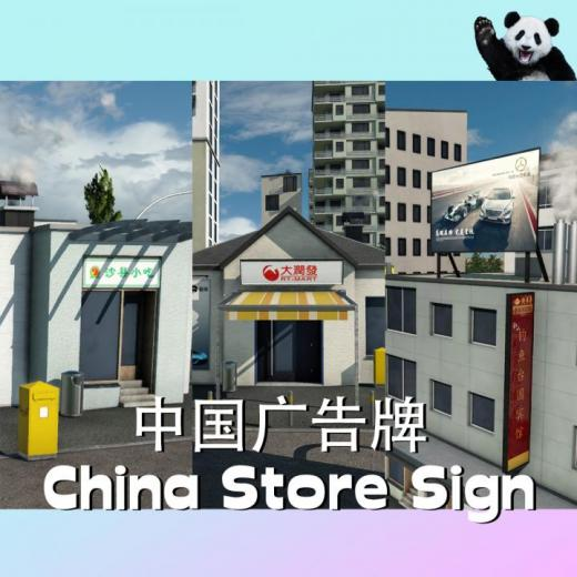 Photo of Transport Fever 2 – China Store Sign