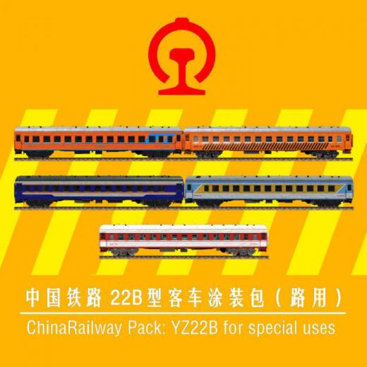 Photo of Transport Fever 2 – ChinaRailway 22B Series Coach Pack (for Special Uses)