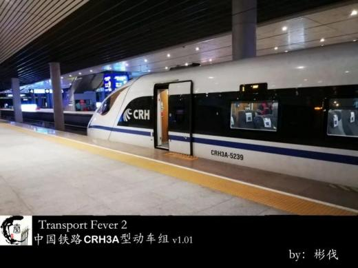 Photo of Transport Fever 2 – CRH3A EMU