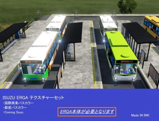 Photo of Transport Fever 2 – Isuzu Erga Texture Set
